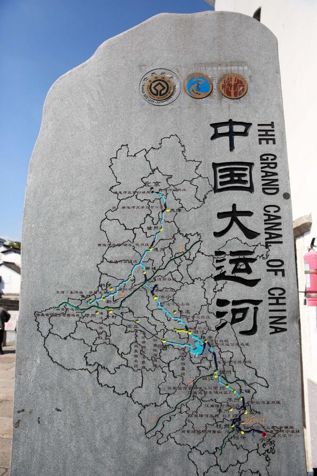 古镇内的中国大运河世界文化遗产立碑.jpg